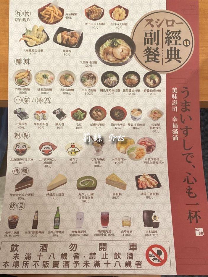 スシロー壽司郎菜單