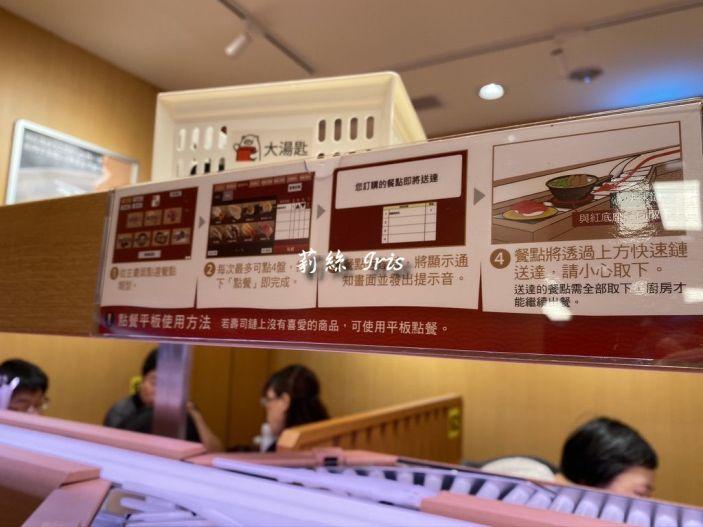 壽司郎點餐方法