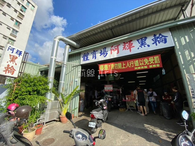 台南小吃》體育場阿輝黑輪菜單,10元就可以吃到在地美味!