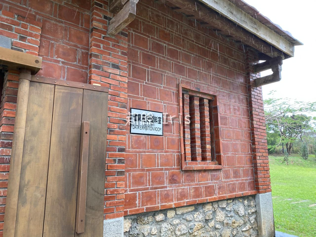 瓊麻歷史資料室