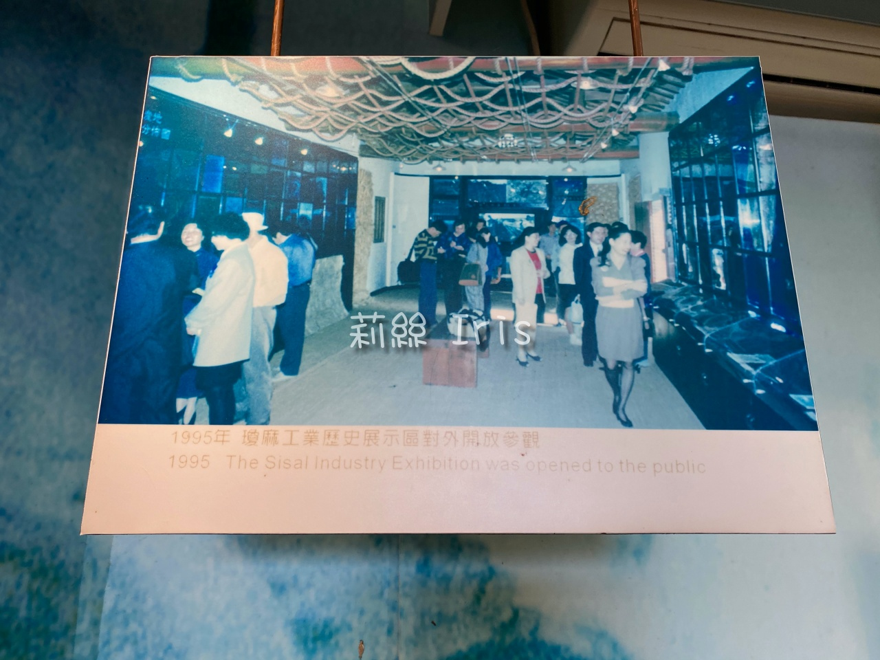 1995年,瓊麻歷史工業展示區對外開放參觀