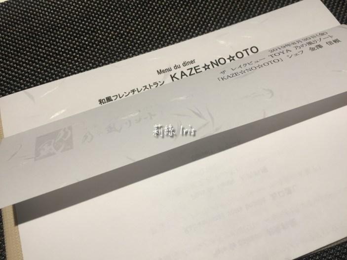 【北海道·洞爺湖】乃之風度假酒店(TOYA乃の風リゾート)大推薦法式和風晚餐-フレンチレストラン「KAZE☆NO☆OTO」