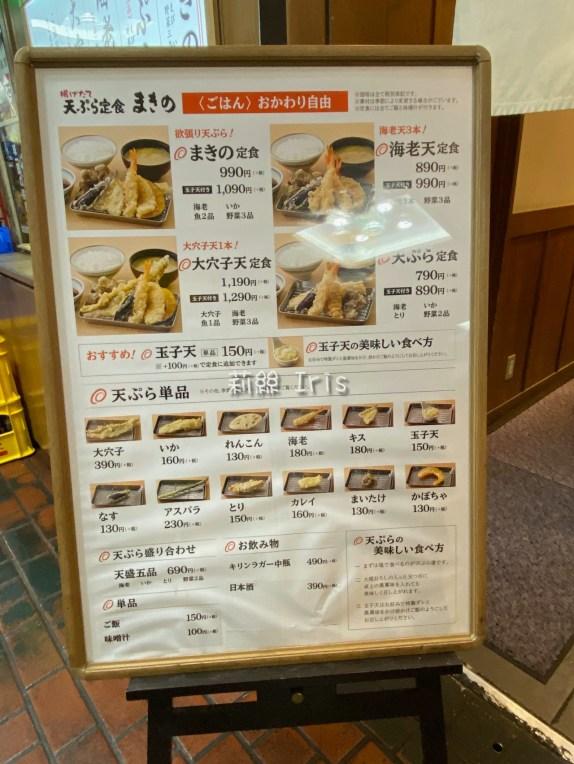 天ぷら定食まきの菜單