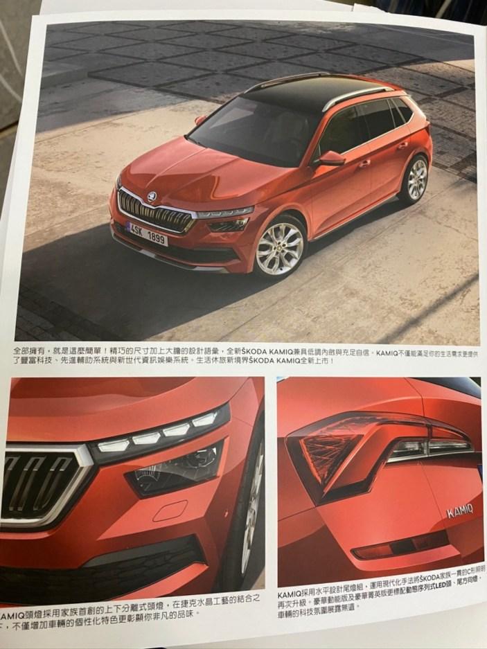 Skoda Kamiq新購車主~分享動能版、豪華動能版哪裡不同!