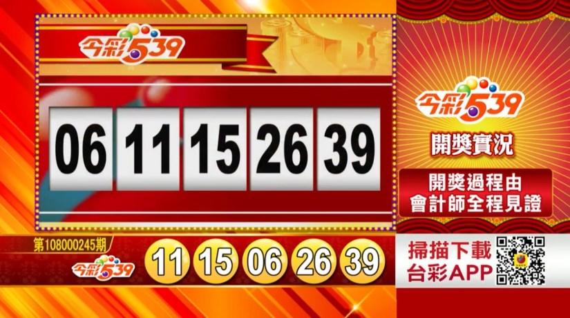 今彩539中獎號碼》第108000245期 民國108年10月12日