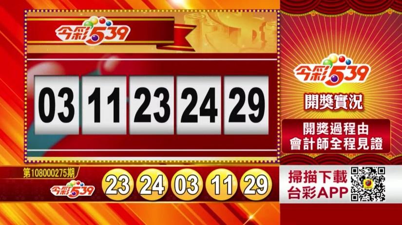 今彩539中獎號碼》第108000275期 民國108年11月16