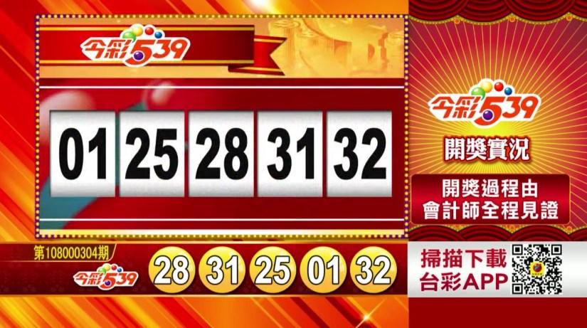 今彩539中獎號碼》第108000304期 民國108年12月20日