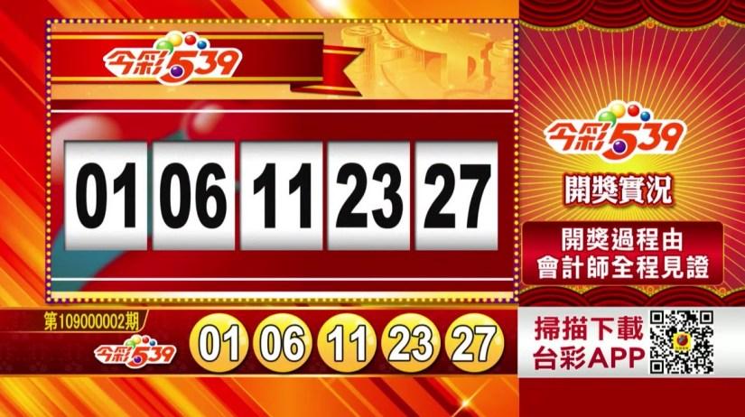 今彩539中獎號碼》第109000002期 民國109年1月2日
