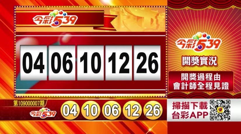 今彩539中獎號碼》第109000007期 民國109年1月8日