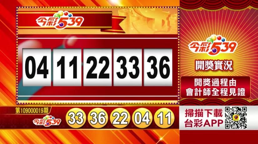 今彩539中獎號碼》第109000019期 民國109年1月22日