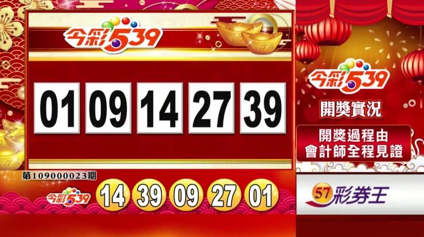 今彩539中獎號碼》第109000023期 民國109年1月27日