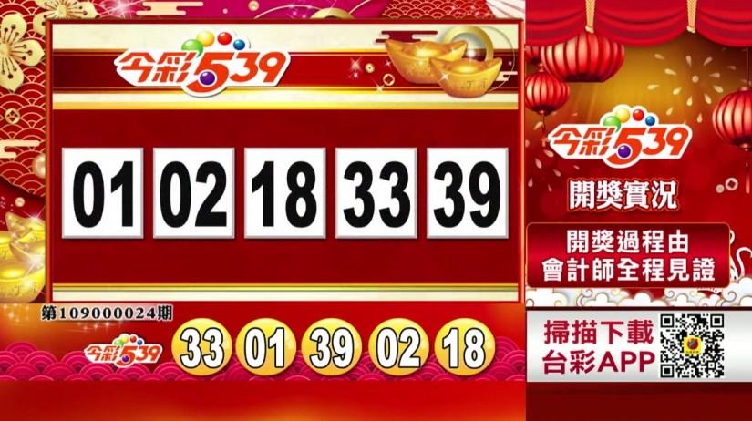 今彩539 中獎號碼》第109000024期 民國109年1月28日
