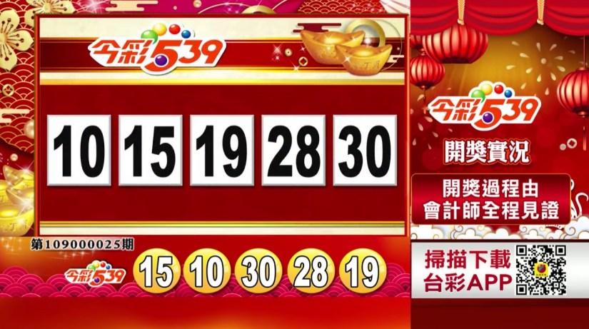 今彩539中獎號碼》第109000025期 民國109年1月29日