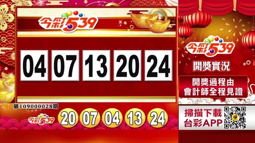 今彩539中獎號碼》第109000028期 民國109年2月1日