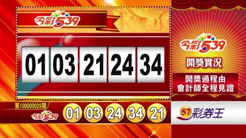今彩539中獎號碼》第109000029期 民國109年2月3日