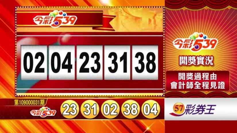 今彩539中獎號碼》第109000031期 民國109年2月5日
