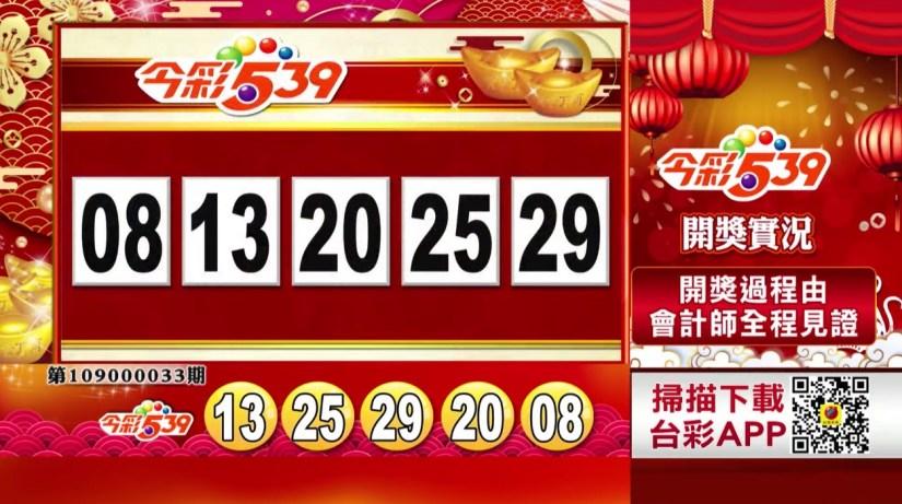 今彩539中獎號碼》第109000033期 民國109年2月7日