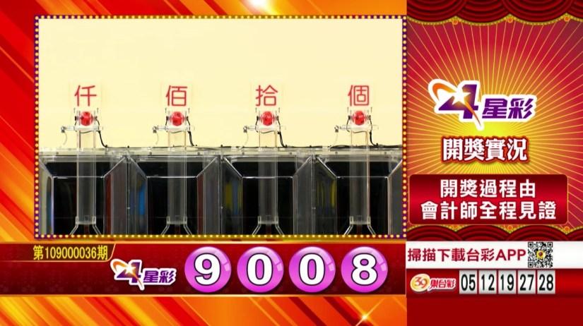 4星彩中獎號碼》第109000036期 民國109年2月11日 《4星彩 開獎號碼》