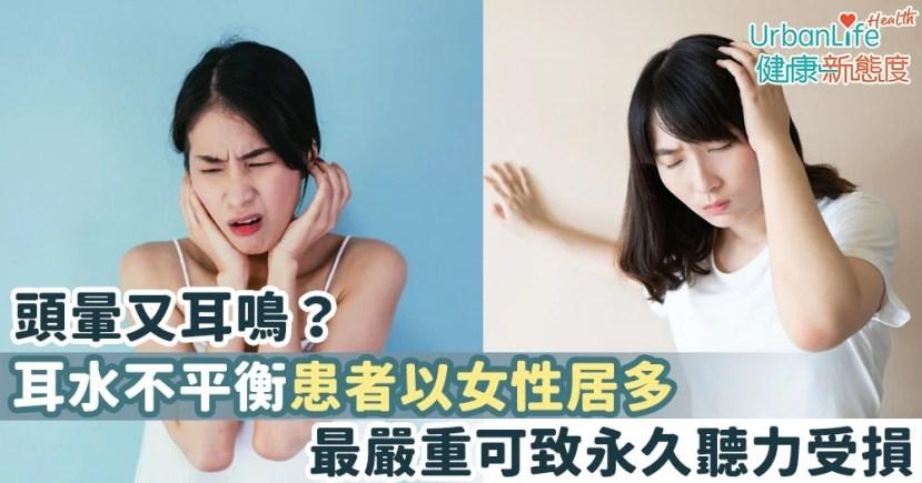 【耳水不平衡成因】頭暈又耳鳴?耳水不平衡嚴重可致永久聽力受損 | UrbanLife 健康新態度
