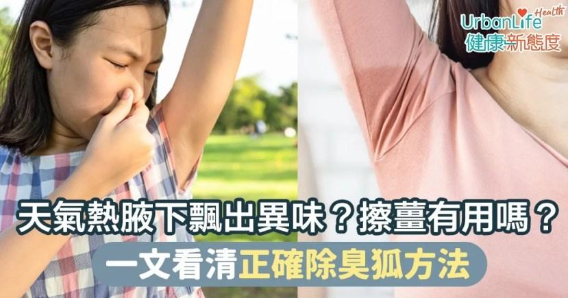 【臭狐成因】夏日炎熱腋下飄出異味?一文看清正確解決臭狐方法 | UrbanLife 健康新態度