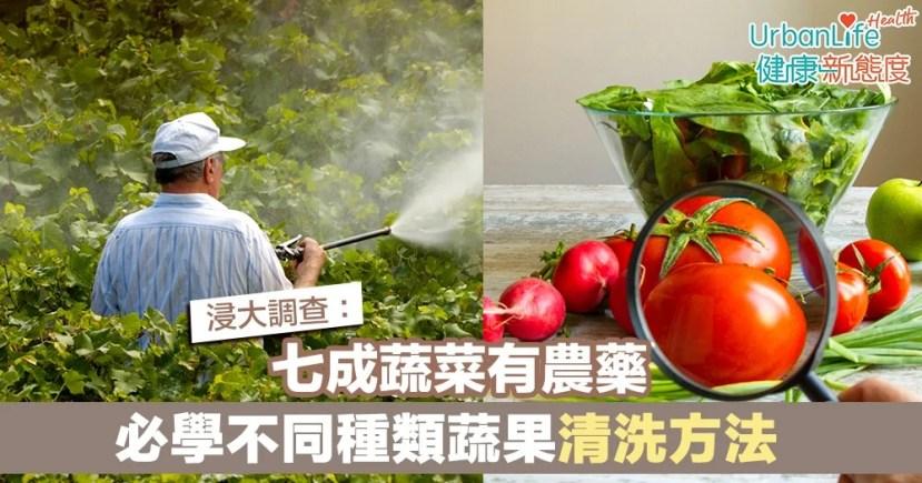 【農藥殘留】浸大調查:七成菜有農藥 必學不同種類蔬果清洗方法 | UrbanLife 健康新態度