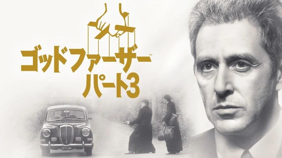 GWは平成の名作映画をイッキ観しよう!平成3年版