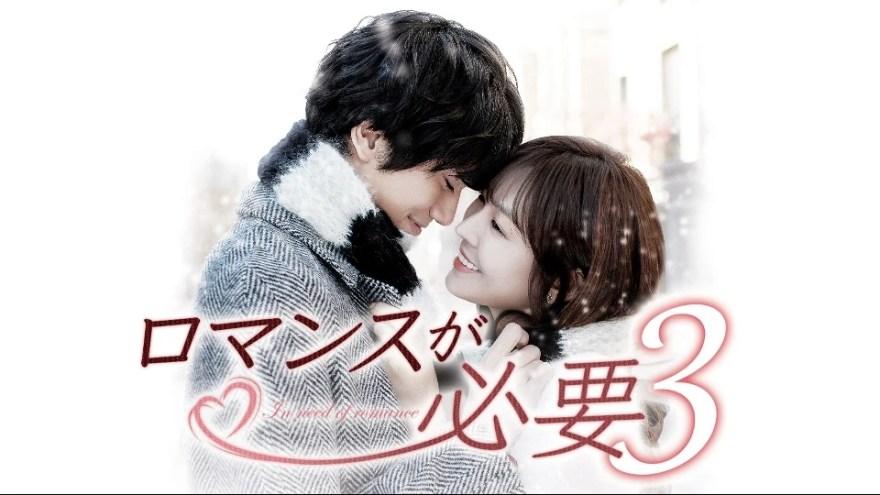 ロマンスが必要3|動画を見るならdTV -公式サイト