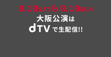 a-nation2018大阪公演を今すぐ無料で見るならこちらから!