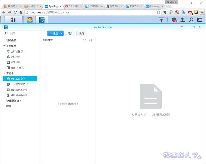 NAS也可以輕鬆搞定數位私有雲端筆記-Note Station - 挨踢路人甲