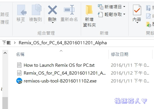 只要有USB隨身碟馬上變身為Android系統- Remix OS 2.0 ros-04