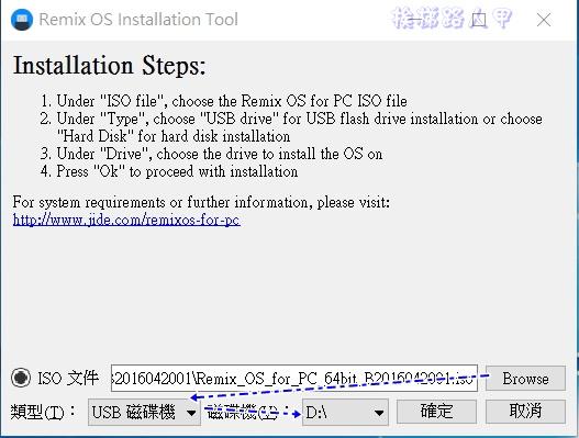 只要有USB隨身碟馬上變身為Android系統- Remix OS 2.0 remix-05