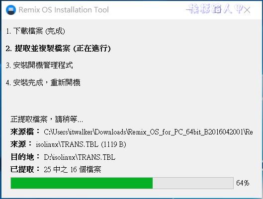 只要有USB隨身碟馬上變身為Android系統- Remix OS 2.0 remix-07