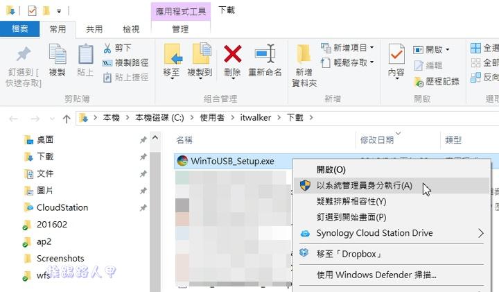 使用WinToUSB將Windows 10裝入USB裝置變成行動系統 wtu-05