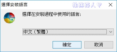 使用WinToUSB將Windows 10裝入USB裝置變成行動系統 wtu-06