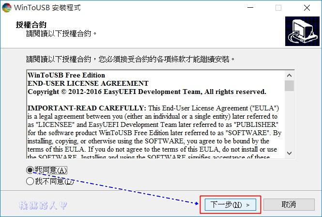 使用WinToUSB將Windows 10裝入USB裝置變成行動系統 wtu-07