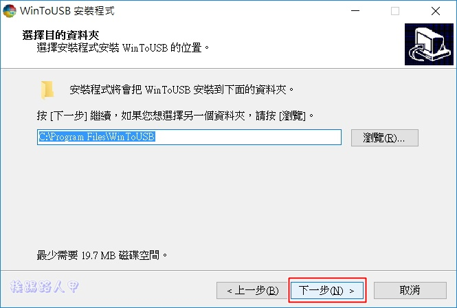 使用WinToUSB將Windows 10裝入USB裝置變成行動系統 wtu-08