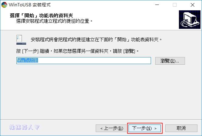使用WinToUSB將Windows 10裝入USB裝置變成行動系統 wtu-09