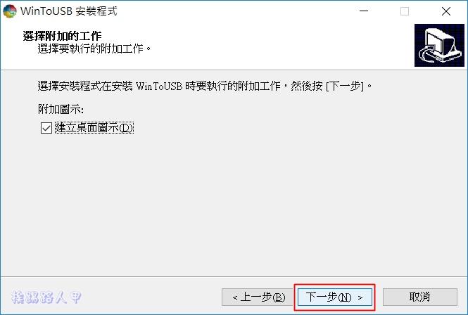 使用WinToUSB將Windows 10裝入USB裝置變成行動系統 wtu-10