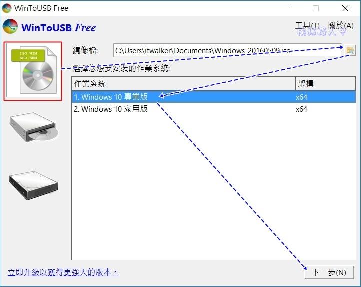 使用WinToUSB將Windows 10裝入USB裝置變成行動系統 wtu-15