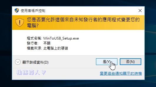 使用WinToUSB將Windows 10裝入USB裝置變成行動系統 wtu-27