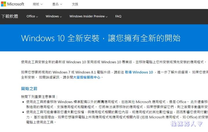 不必重灌,Refresh Windows Tool讓你有乾淨的Windows 10系統 rwt-02