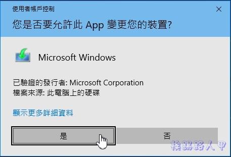 不必重灌,Refresh Windows Tool讓你有乾淨的Windows 10系統 rwt-05