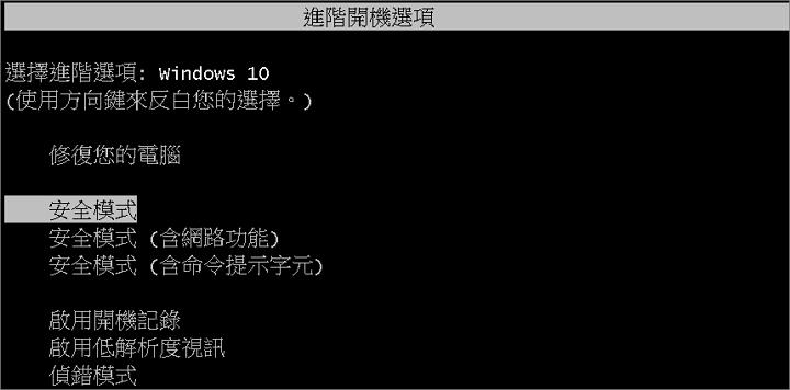 懷念F8鍵進入 安全模式 嗎?一列命令一樣可以在Windows 10實現哦! w10s-01