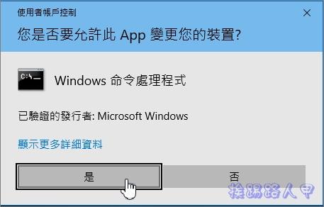 懷念F8鍵進入 安全模式 嗎?一列命令一樣可以在Windows 10實現哦! w10s-11