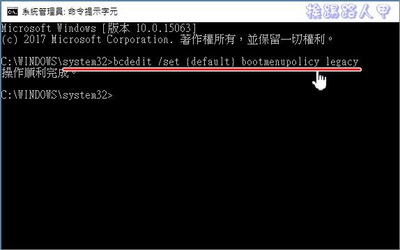 懷念F8鍵進入 安全模式 嗎?一列命令一樣可以在Windows 10實現哦! w10s-13