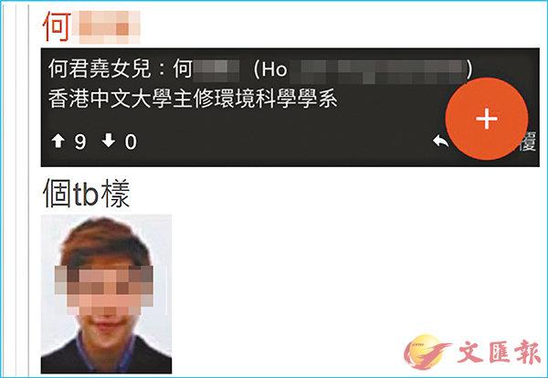 何君堯仔女遭起底 「獨人」揚言「父債女還」 - 香港文匯報