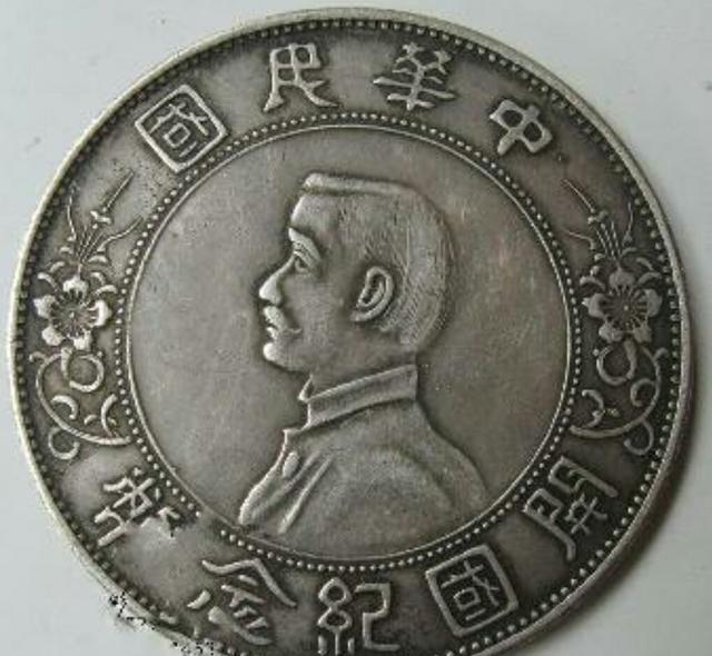 孫中山開國紀念幣上六星的值多少錢? - 資訊定製