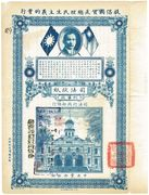 Chinese Bond