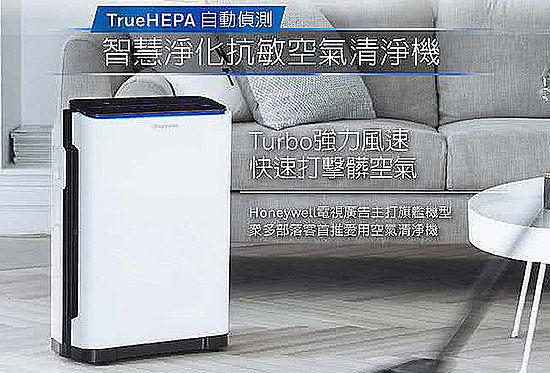 美國 Honeywell 智慧淨化抗敏空氣清淨機 HPA-710WTW