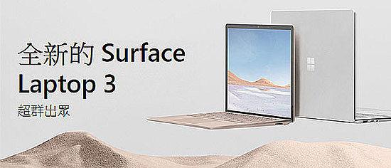 Microsoft微軟 Surface Laptop 3 13.5吋 白金色 筆電